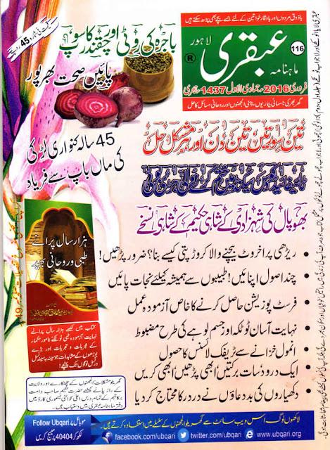 Tital Page Ubqari Magazine February 2016