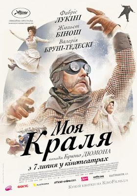 Моя краля (2016) - українською онлайн
