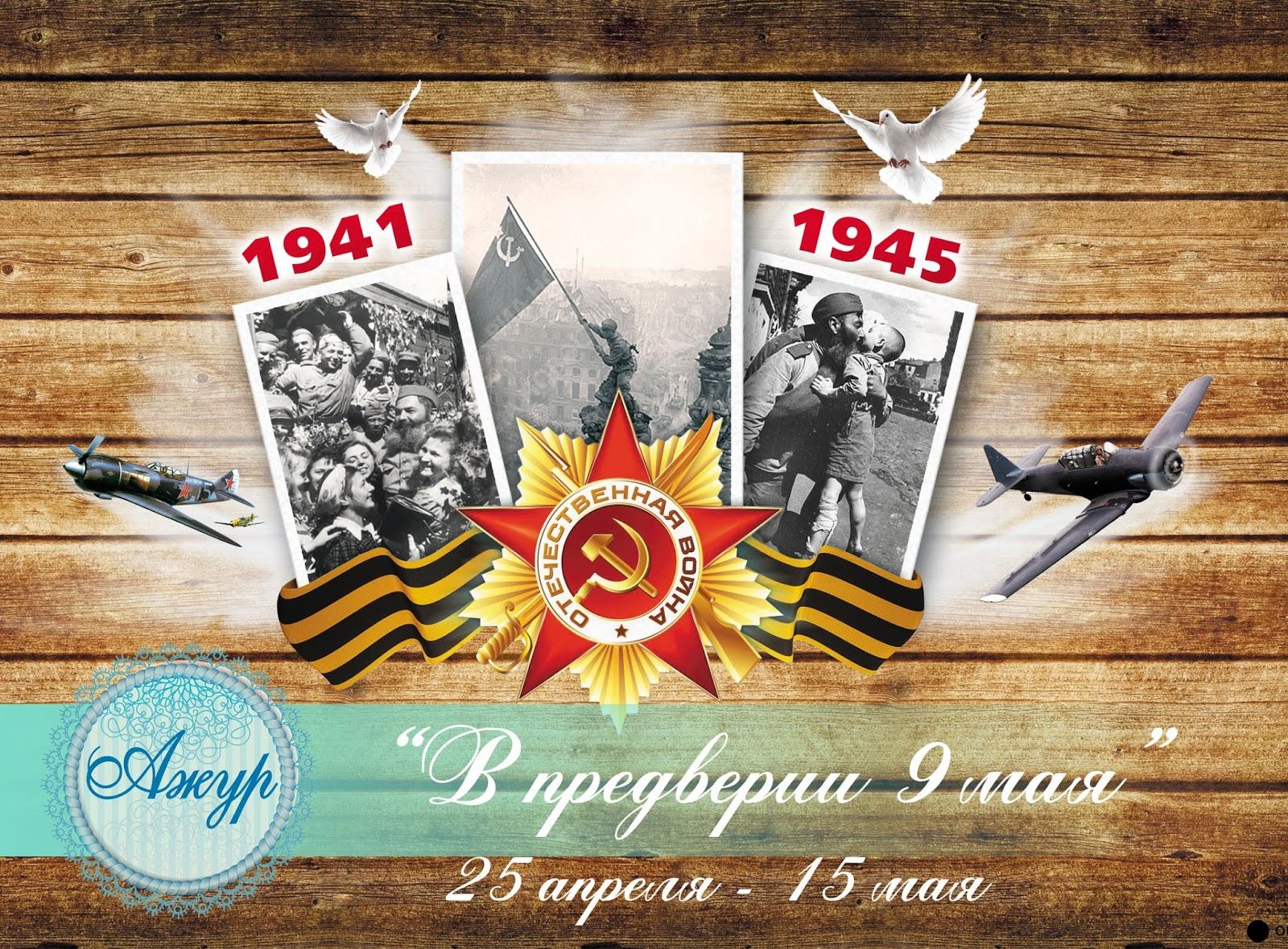 """ТЗ """"В день 9 мая"""""""