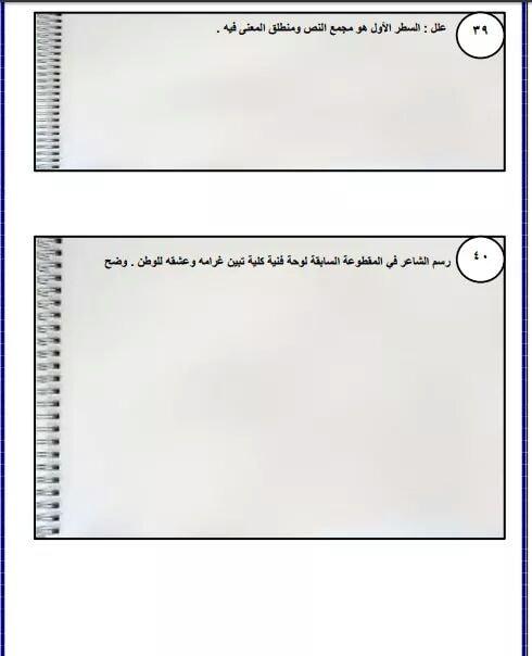امتحان شامل بنظام البوكليت في مادة اللغة العربية للصف الثالث الثانوي +الاجابة النموذجية 11