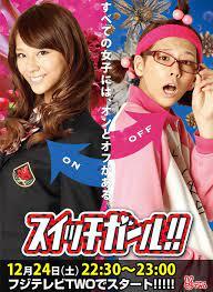 Cô Nàng 2 Mặt  - Switch Girl Season 1 VietSub (2013)