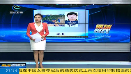 Frekuensi siaran Foshan TV Nanhai Channel di satelit ChinaSat 6A Terbaru