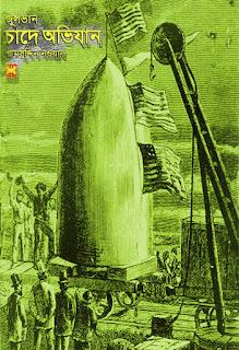 CHAADE OVIJAN - জুলভার্ন রচনা সমগ্র থেকে নেওয়া