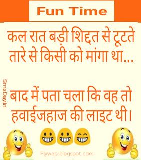 Hindi Jokes, Hindie funny jokes