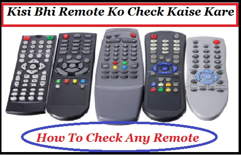 Kisi-Bhi-Device-Ke-Remote-Control-Ko-Test-Or-Check-Kaise-Kare