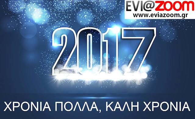 Το EviaZoom.gr σας εύχεται Χρόνια Πολλά, Καλή Χρονιά - Ευτυχισμένο το 2017!