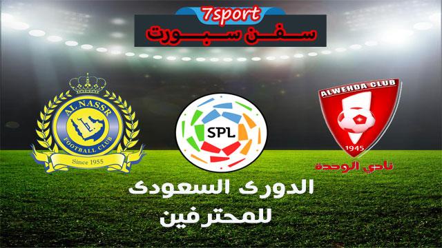 موعدنا مع  مباراة النصر والوحدة  بتاريخ 16/03/2019 الدوري السعودي للمحترفين