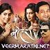 Mohar(2016) Marathi Movie Songs
