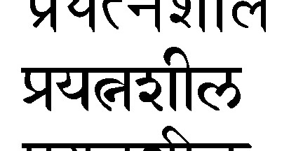 sanskrit words and phrases and honesty In sanskrit, the phonemes at the word boundaries undergo changes to form new phonemes bines the morphological features in addition to the word co- occurrence features from a manually tagged for the number of sentences based on the frequency distribution of lemmas in ground truth against the.
