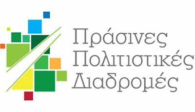 Θεσπρωτία: Συμμετοχή του Φορέα Διαχείρισης στις Πράσινες Πολιτιστικές Διαδρομές 2017
