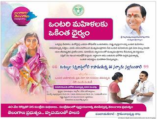 BANGARU TELANGANA SKHEMES FOR WOMAN
