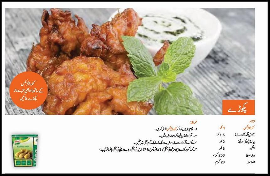 Kokab Khawaja Cake Recipes In Urdu: Pakoray Recipes In Urdu/Hindi