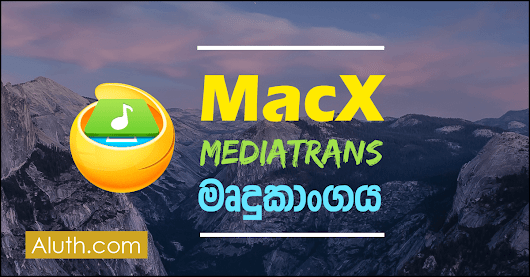 MacX MediaTrans Giveaway - Transfer Photos, Videos & from/to iPhone