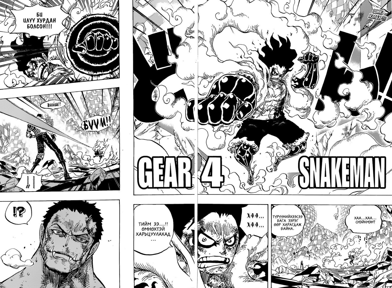 One Piece 895 Spoiler