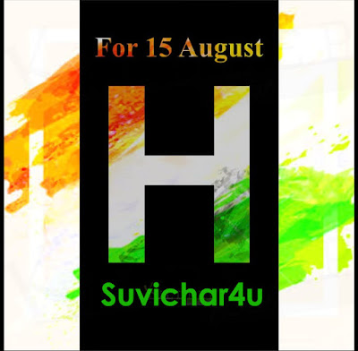 H Letter Of Your Name for for celebrating Independence Day!