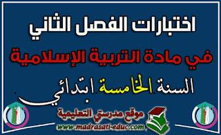 اختبارات السنة الخامسة ابتدائي الفصل الثاني في مادة التربية الإسلامية.بنك الفروض و الإختبارات,dzexames