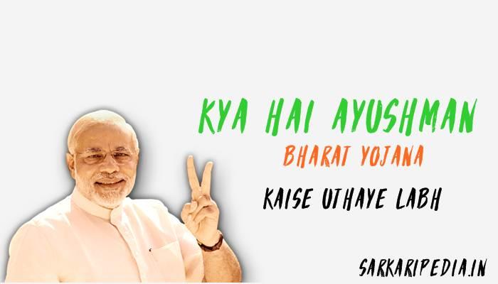 Ayushman Bharat Yojana क्या है, कैसे उठाये आयुष्मान भारत योजना का लाभ