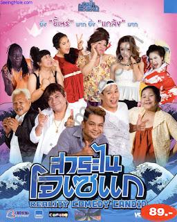 Reality Comedy Candid (2013) สาระไนโอเซแก
