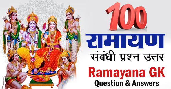 Ramayan Question Answer in Hindi