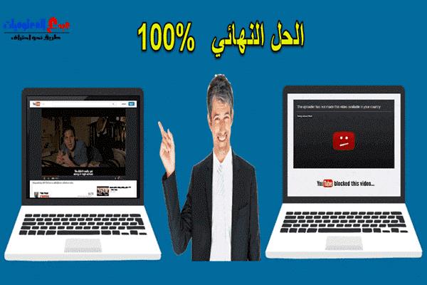 4 طرق لمشاهدة مقاطع فيديو YouTube المحظورة في بلدك للاندرويد و الكمبيوتر