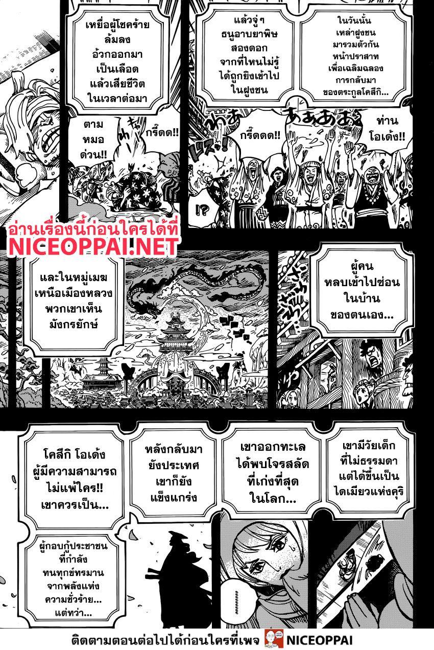 อ่านการ์ตูน One Piece ตอนที่ 969 หน้าที่ 7