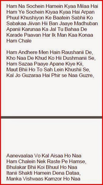 Itni shakti hame dena data lyrics in hindi