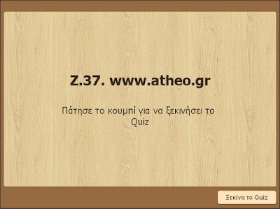http://atheo.gr/yliko/ise/G.37.q/index.html