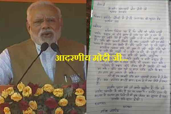 poor-man-wrote-letter-to-modiji-become-viral-on-social-media