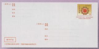 hsuwl Collection: 國內平信信封(101版)