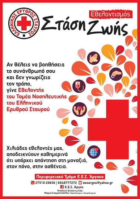 Το   Περιφερειακό Τμήμα Ε.Ε.Σ Άργους προσκαλεί στην εκπαίδευση  νέας σειράς Εθελοντών Νοσηλευτικής