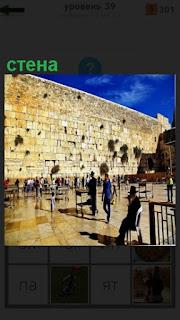стена для совершения молитвы, у которой стоят люди