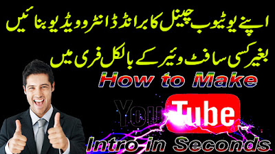 How to Make Branded Intro Videos Online For Your Channel Just in Seconds Urdu/Hindi Tutorials