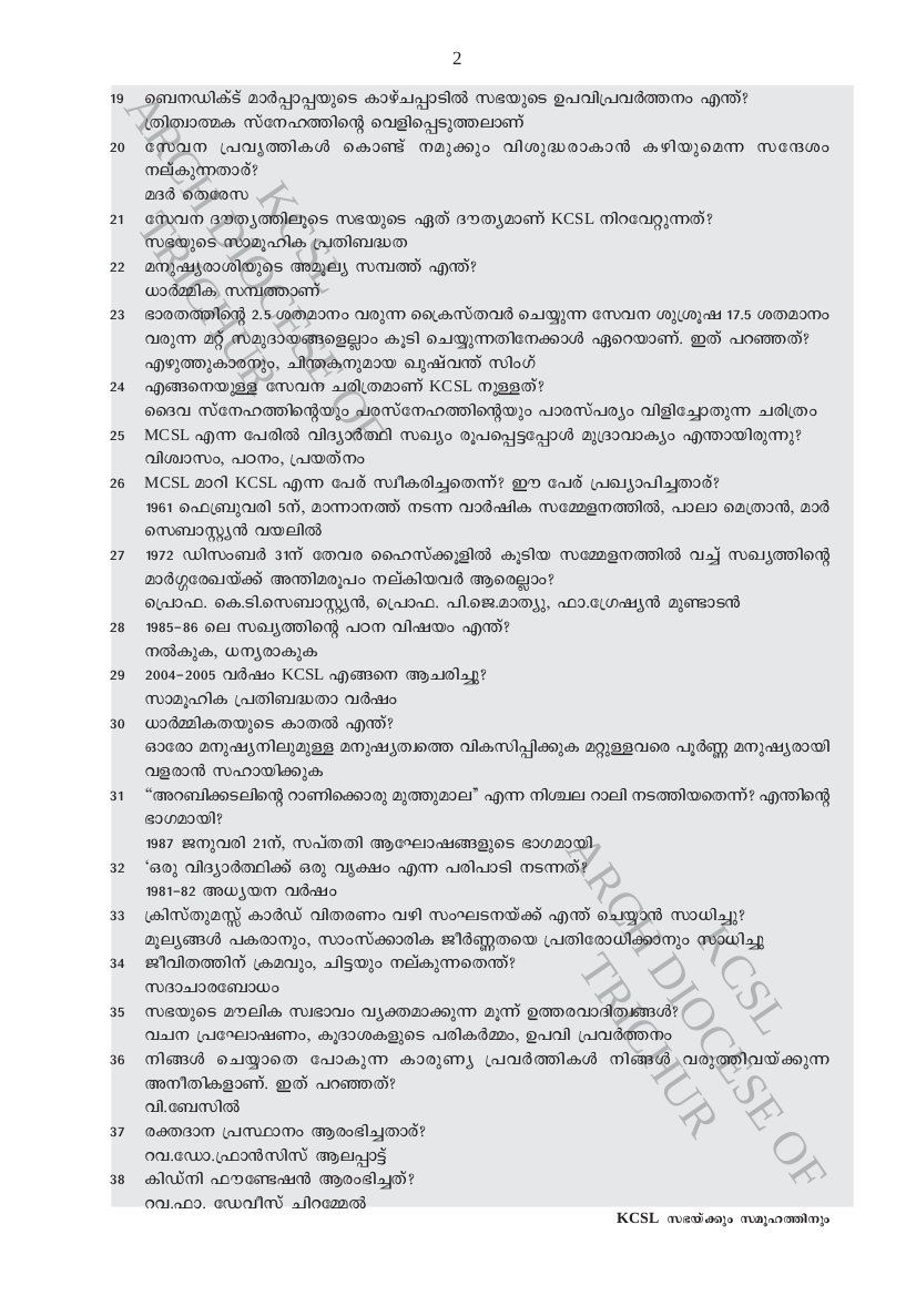 KCSL Trichur: Downloads