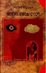 Ayna Bhenge Gele by Samoresh Majumder pdf