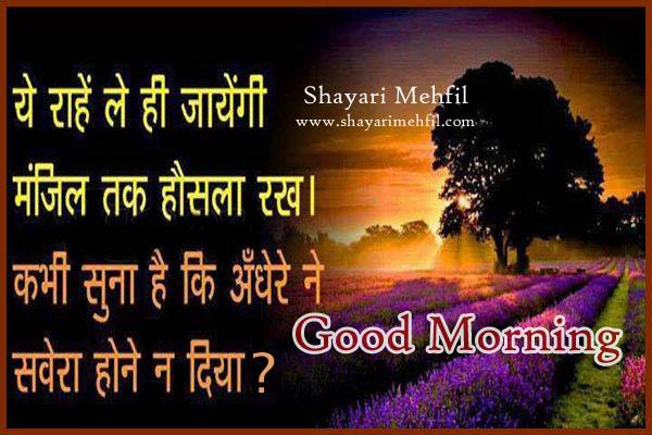 Inspiring Good Morning Shayari in Hindi Whatsapp Status ...