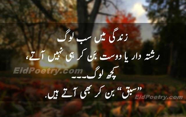 Zindagi Shayari and SMS Sad Shayari For Lovers Urdu Poetry Sad Sms