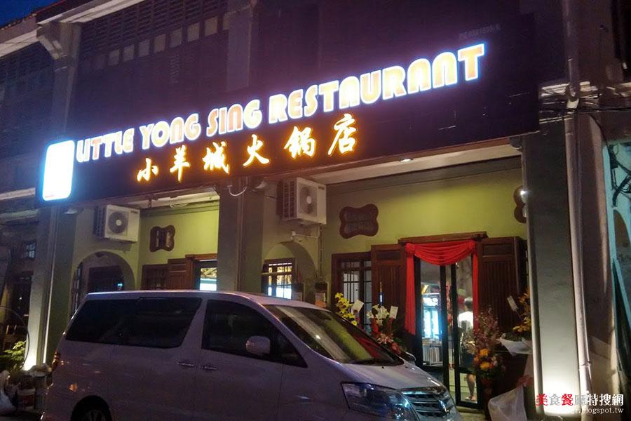 [馬來西亞] 檳城【小羊城火鍋店】任你吃到飽