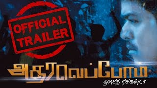 Atharaveppom – Thalapathi Rasiganda _ Official Trailer _ Trend Music