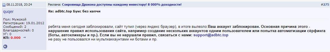 AdBTC top отзывы 3