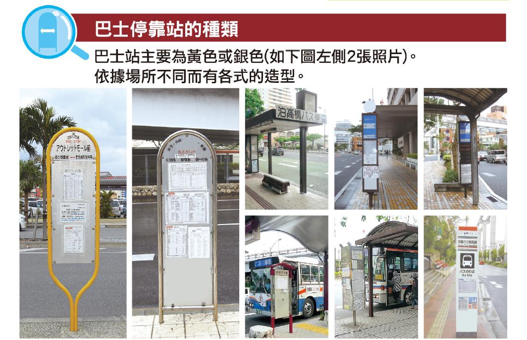 沖繩-交通-公車-巴士-站牌-停靠站-教學-okinawa-public-transport-bus
