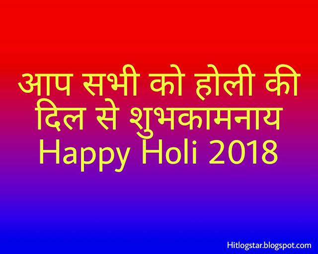 Sabhi Ko Happy Holi