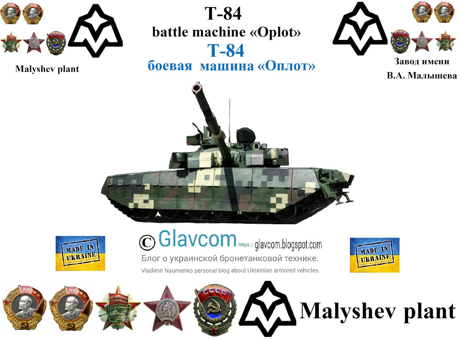 Glavcom: Т-84 БМ Оплот Т 84 БМ Оплот