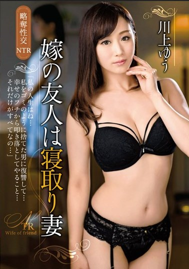 HZGD-025 Daughter-in-law Of A Friend Wife Yu Kawakami Netori
