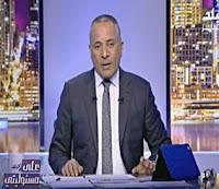 برنامج على مسئوليتى 28/2/2017 أحمد موسى - شهداء مذبحة بورسعيد