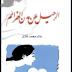 رواية الرحيل عن مدن الهزائم تأليف خالد محمد غازي pdf