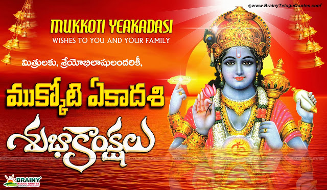 telugu mukkoti yeakadasi wishes Quotes,best telugu vaikunta yeakadasi wishes