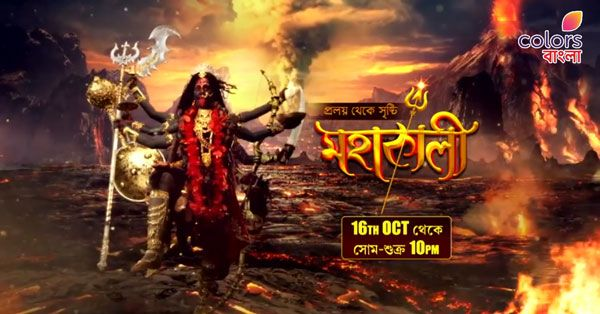 Mahakali, Colors Bangla, Bengali serial
