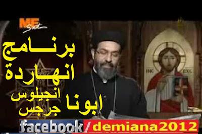 النهارده: الخميس 15 بؤونة لابونا أنجيلوس جرجس كاهن كنيسة جوارجيوس و الأنبا أنطونيوس -- مصر الجديدة