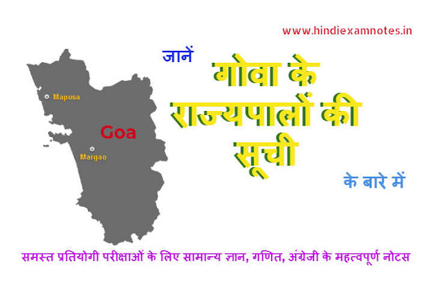 Know About the List of Goa Governor's in Hindi