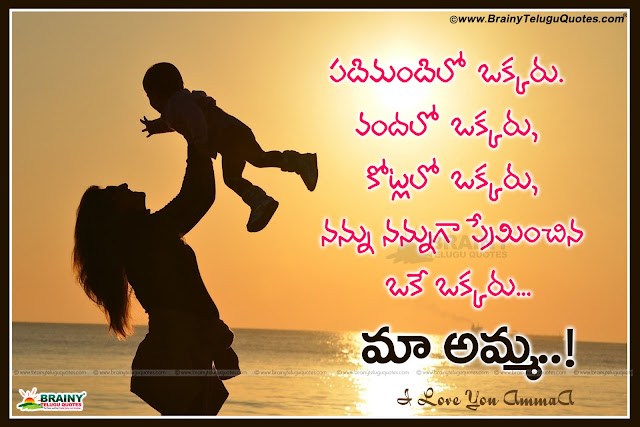 Here is Telugu Heart Touching Mother Love Quotes, Amma quotes telugu, Top Telugu Language Nice Mother Quotes and Thoughts,New and Best mother's Love Meaning Quotations in Telugu language, Best Mother Thanks Quotations in Telugu, QuotesAdda Telugu Mother Quotes Pictures, Tamil Mother World's Best mother Telugu Messages for Your Facebook,Amma Prema Telugu Sukthulu, amma quotes telugu, Inspirational Telugu Amma Kavithalu,Telugu Heart Touching Mother Love Quotes